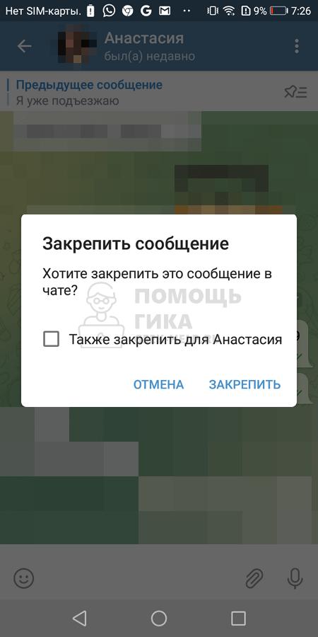 Как в Телеграмме закрепить сообщение в чате на Android - шаг 2