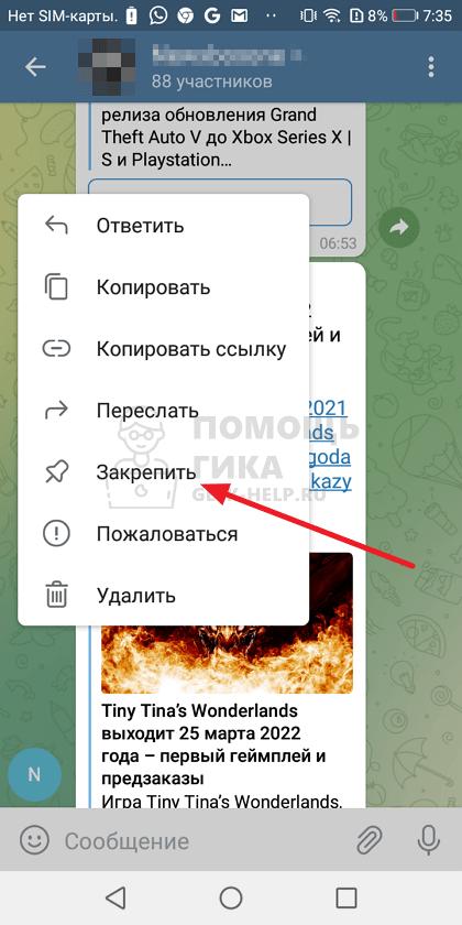Как в Телеграмм закрепить сообщение в группе или канале на Android - шаг 1