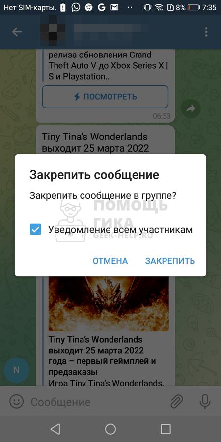 Как в Телеграмм закрепить сообщение в группе или канале на Android - шаг 2