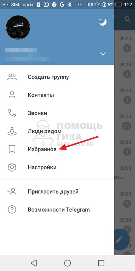 Как написать самому себе в Телеграмм на Android - шаг 2