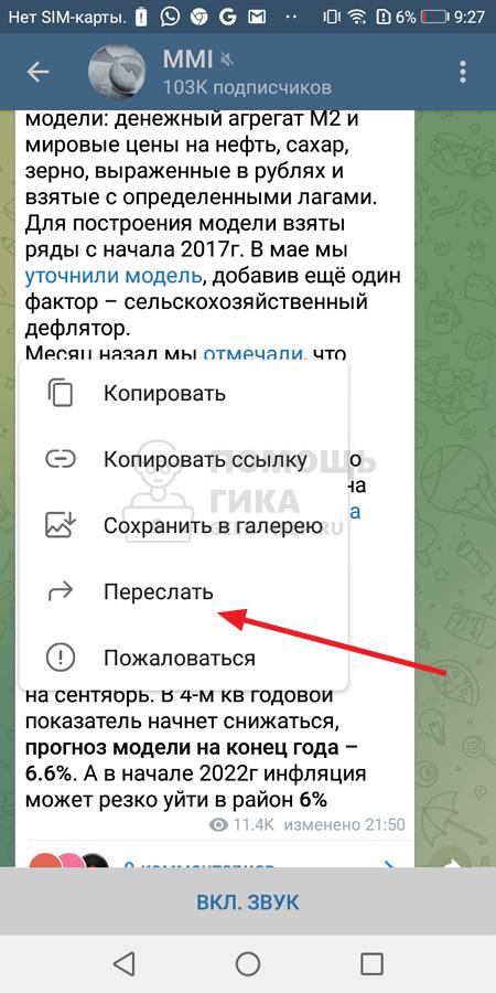 Как переслать сообщение самому себе в Телеграмм на Android - шаг 1