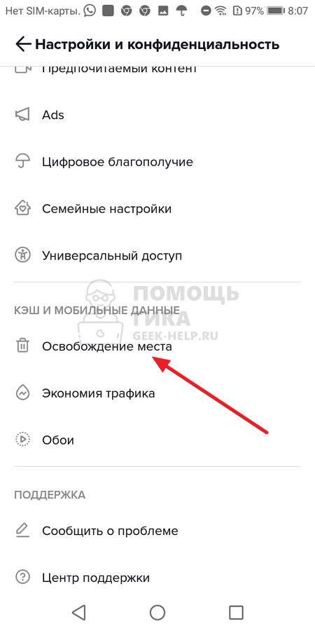 Как очистить кэш в Тик Ток на Android - шаг 2