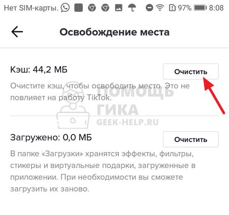 Как очистить кэш в Тик Ток на Android - шаг 3