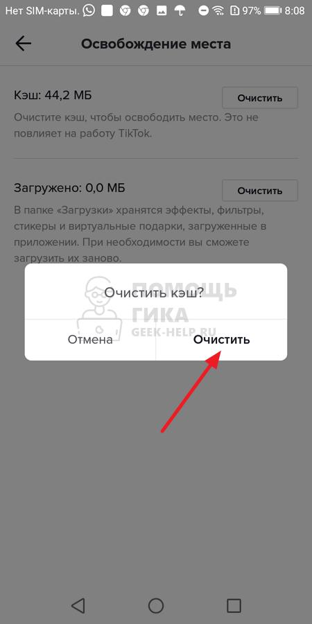 Как очистить кэш в Тик Ток на Android - шаг 4