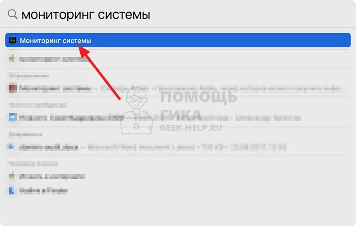 Как открыть мониторинг системы на Маке через Spotlight