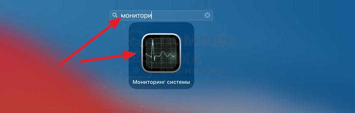 Как открыть мониторинг системы на Маке через Launchpad