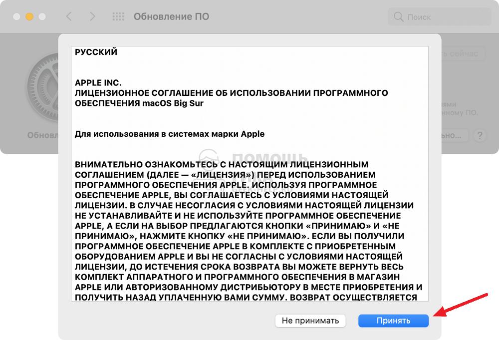 Как обновить Мак до последней версии MacOS - шаг 4