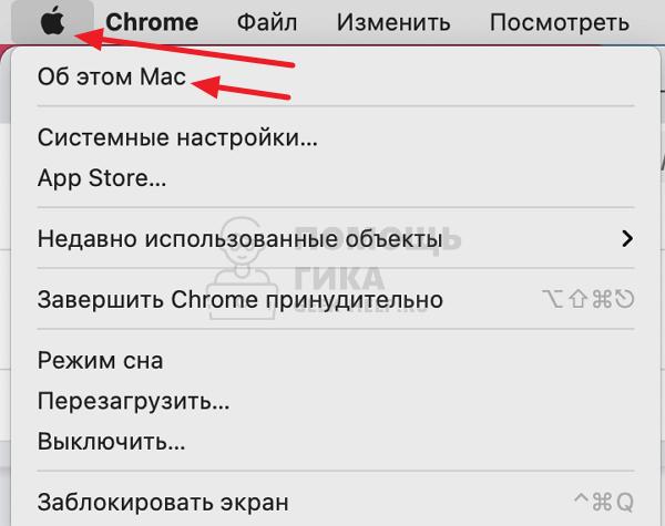 Как узнать версию MacOS - шаг 1