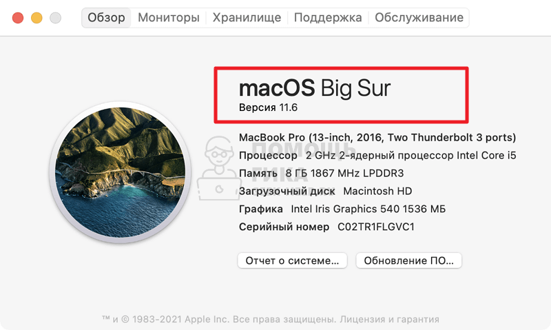 Как узнать версию MacOS - шаг 2
