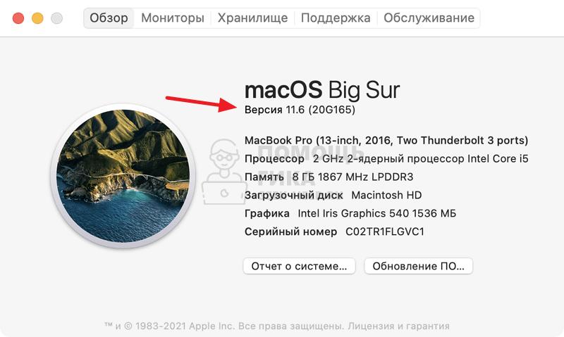 Как узнать версию MacOS - шаг 3