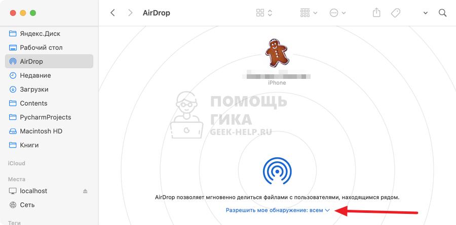 Быстрый способ скинуть фото с iPhone на Mac через AirDrop
