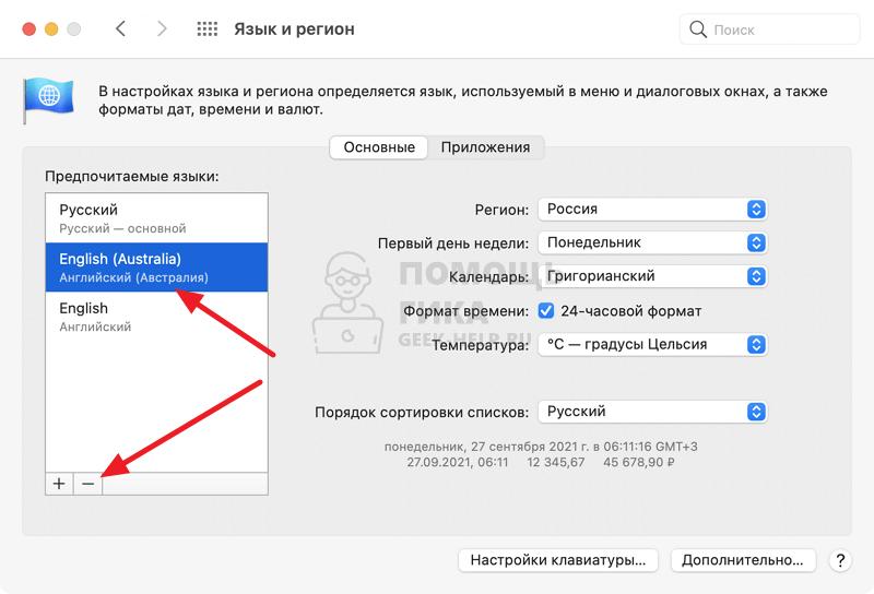 Как удалить язык из Mac