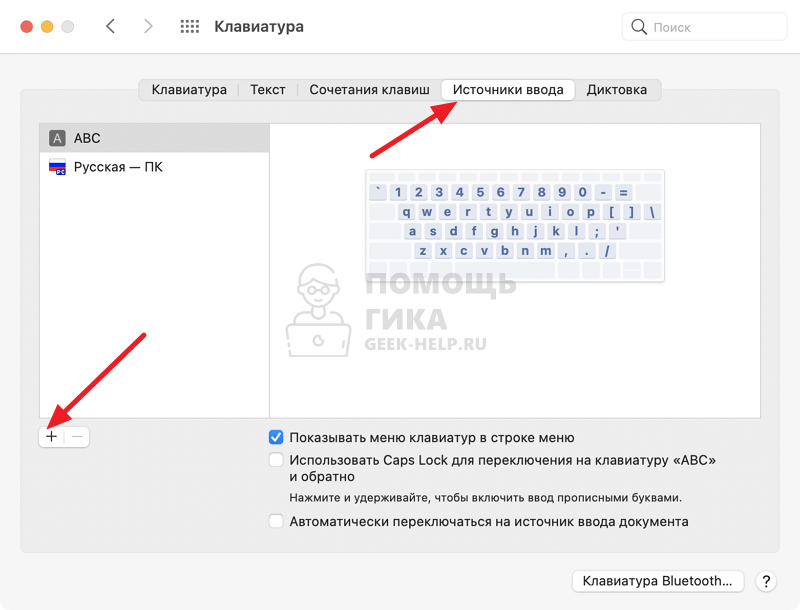 Как добавить новый язык раскладки клавиатуры на Маке - шаг 3