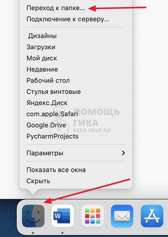 Где находится файл Hosts в Mac OS - шаг 1