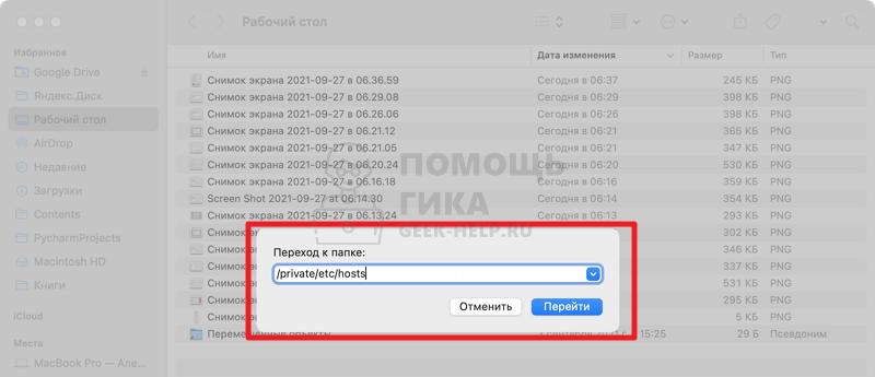 Где находится файл Hosts в Mac OS - шаг 2
