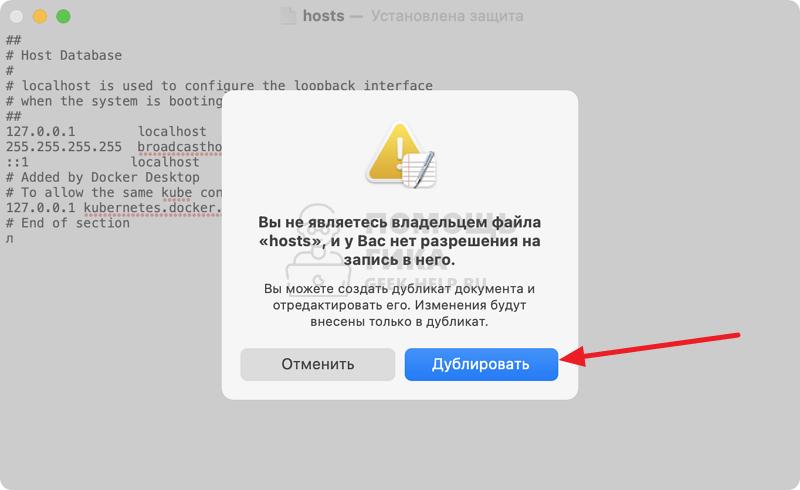 Как изменить Hosts в Mac OS через папку - шаг 2