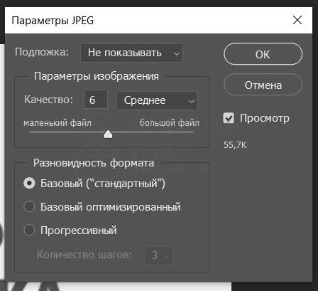 Как сохранить файл в JPG в Photoshop - шаг 4