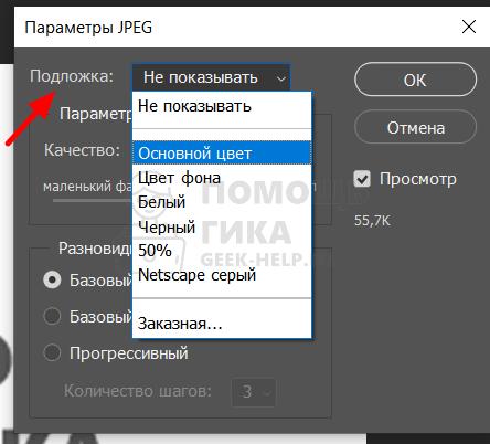 Подложка при сохранении в Photoshop в JPG