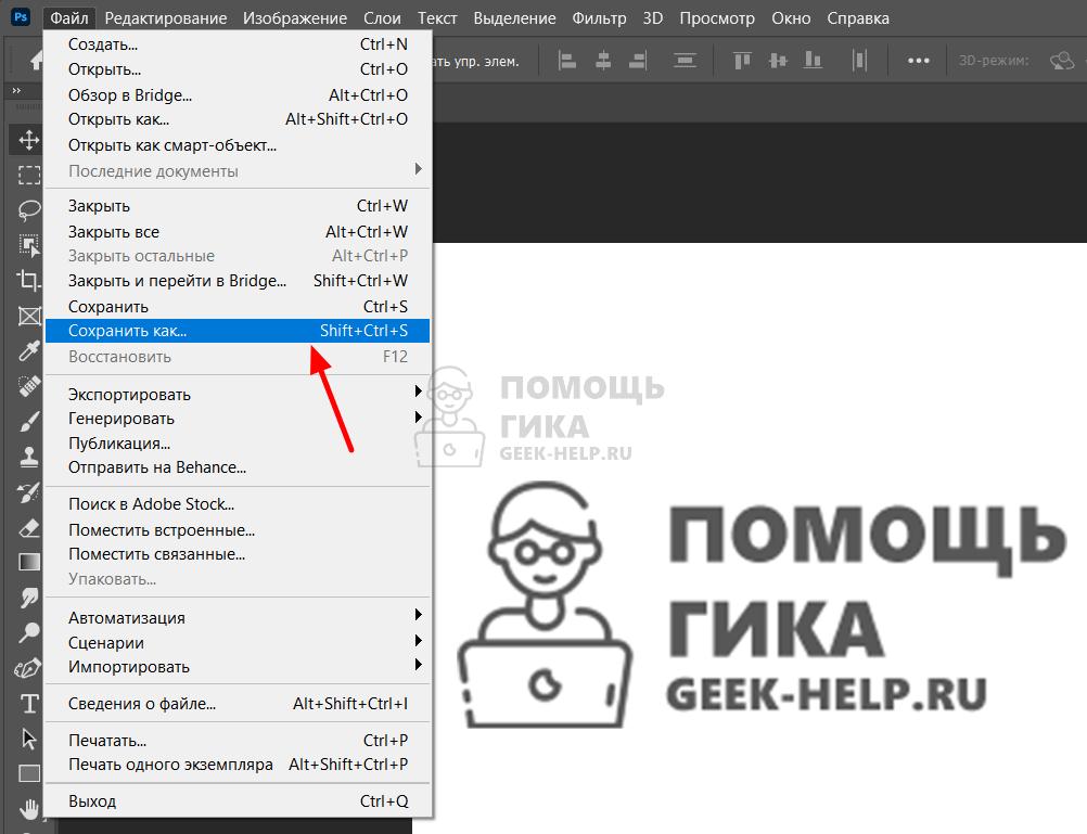Как сохранить файл в JPG в Photoshop - шаг 2