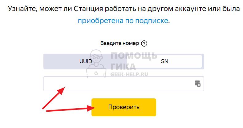 Как проверить Яндекс Станцию на подписку при покупке - шаг 2