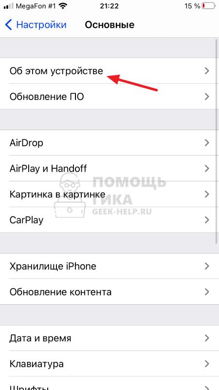 Как узнать IMEI на iPhone через настройки - шаг 2