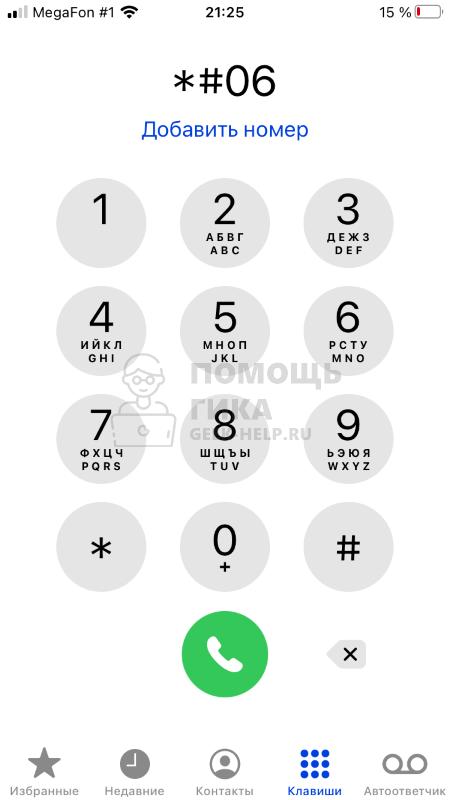 Как узнать IMEI на iPhone через телефон - шаг 2