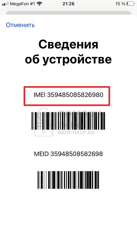 Как узнать IMEI на iPhone через телефон - шаг 3