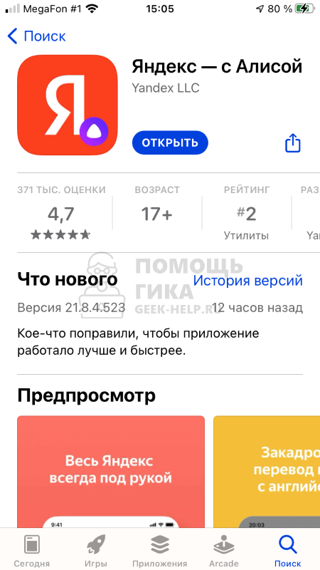 Как включить определитель номера от Яндекс - шаг 1