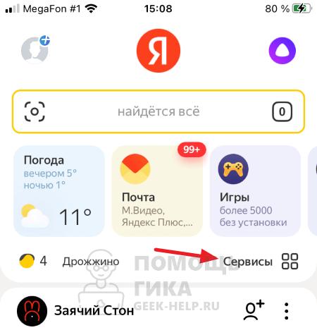 Как включить определитель номера от Яндекс - шаг 2