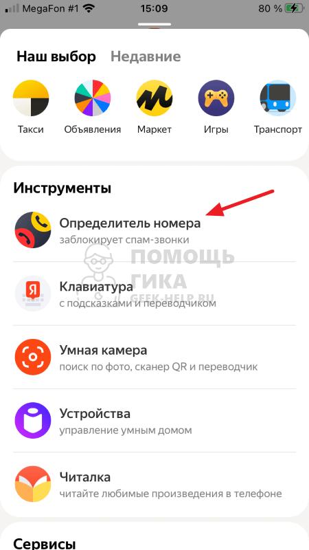 Как включить определитель номера от Яндекс - шаг 3