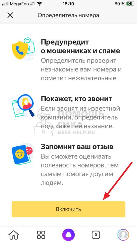 Как включить определитель номера от Яндекс - шаг 5