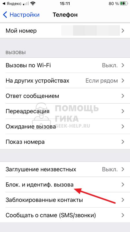 Как включить определитель номера от Яндекс - шаг 6