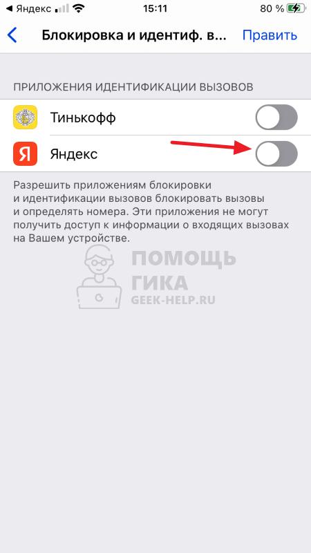 Как включить определитель номера от Яндекс - шаг 7