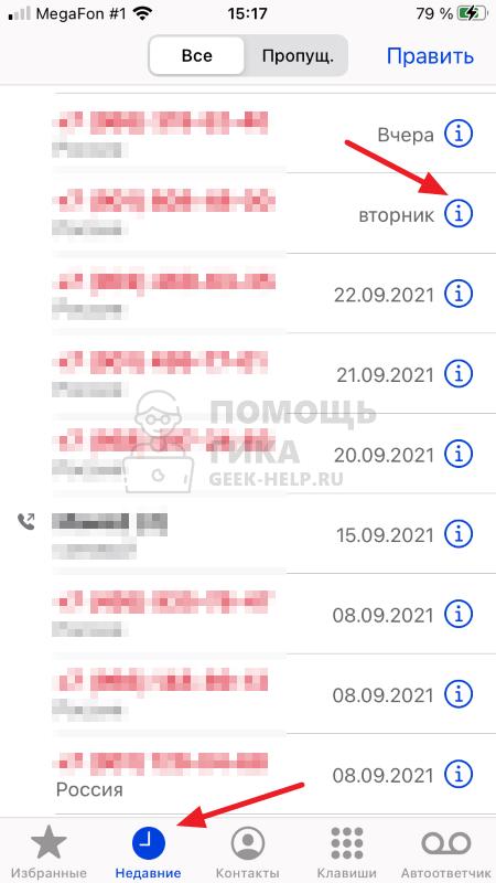 Как посмотреть через Яндекс, кто звонил - шаг 1
