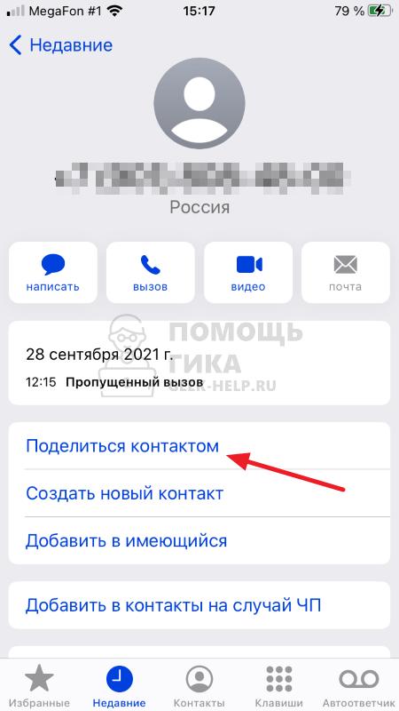 Как посмотреть через Яндекс, кто звонил - шаг 2