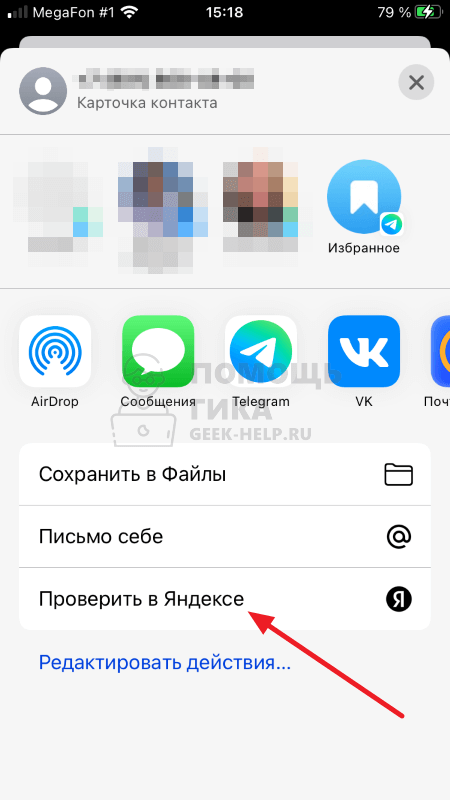 Как посмотреть через Яндекс, кто звонил - шаг 3