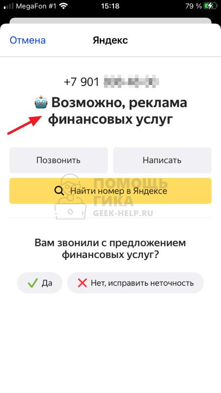 Как посмотреть через Яндекс, кто звонил - шаг 4