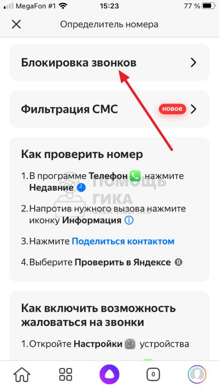 Как включить определитель номера от Яндекс - шаг 8