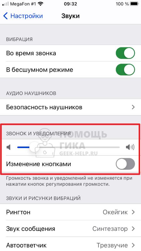 Как сделать тише звук будильника на iPhone в настройках - шаг 2