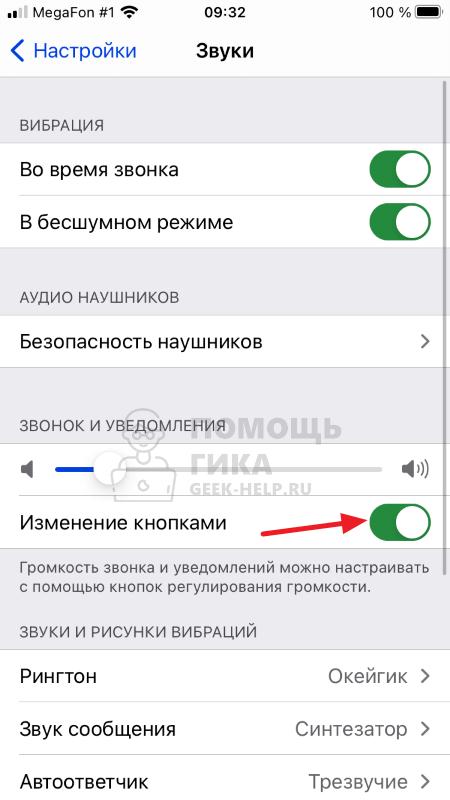 Как сделать тише звук будильника на iPhone в настройках - шаг 3
