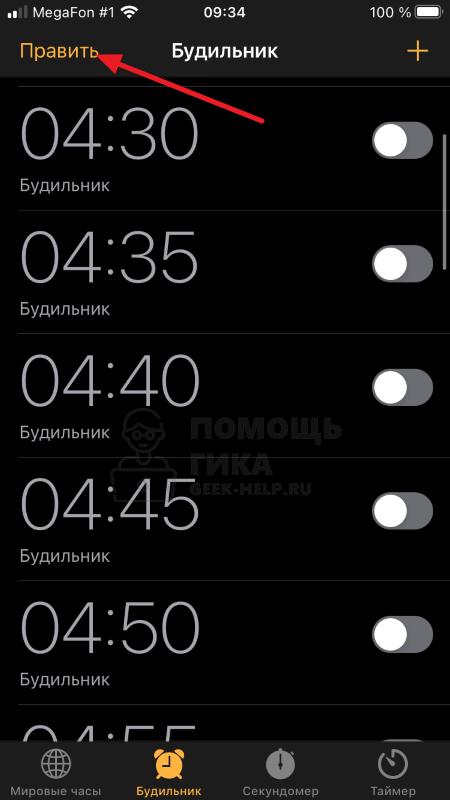 Как настроить громкость будильника на iPhone - шаг 1