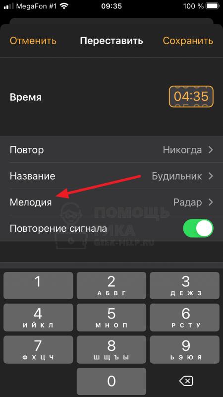 Как настроить громкость будильника на iPhone - шаг 3