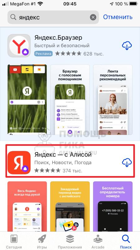 Как установить Яндекс Станцию с Алисой на телефон - шаг 1