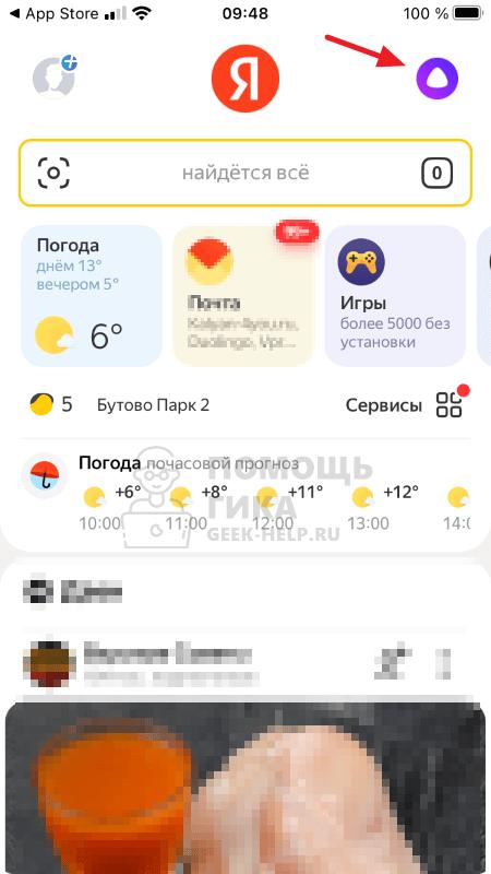 Как использовать Яндекс Алису на телефоне - шаг 1