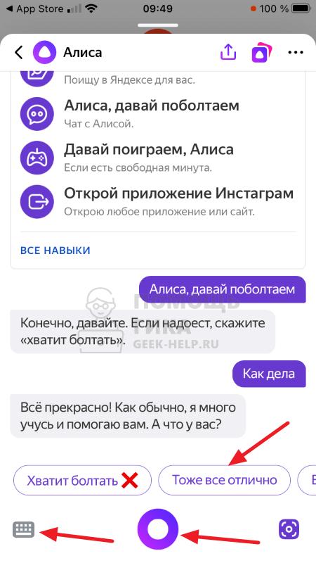 Как использовать Яндекс Алису на телефоне - шаг 3