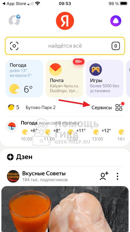 Как установить Яндекс Станцию на телефон - шаг 1