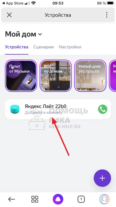 Как установить Яндекс Станцию на телефон - шаг 3