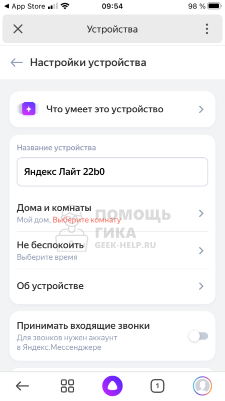 Как установить Яндекс Станцию на телефон - шаг 4
