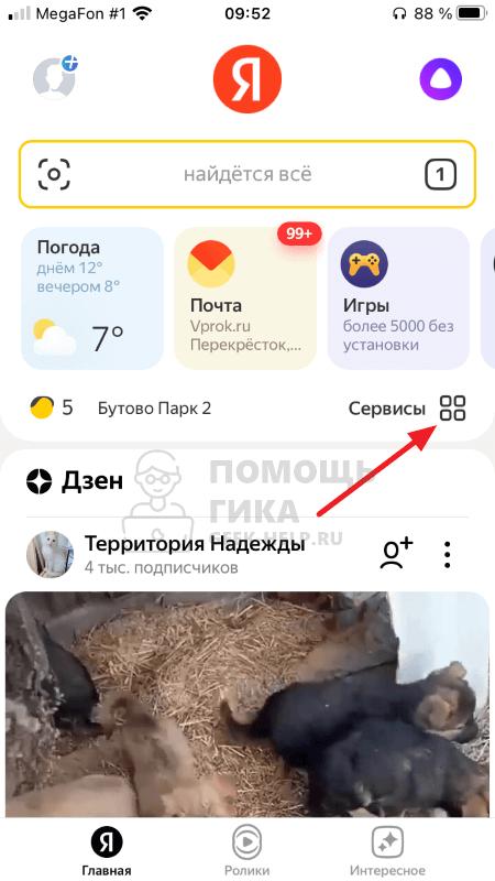 Как изменить обращение к Алисе в Яндекс Станции - шаг 1