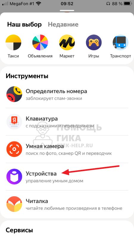 Как изменить обращение к Алисе в Яндекс Станции - шаг 2